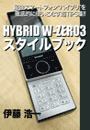 HYBRID W-ZERO3スタイルブック