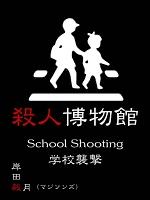 殺人博物館 学校襲撃