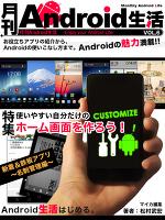 月刊Android生活Vol.6 使いやすい自分だけのホーム画面を作ろう!