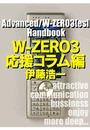 Advanced/W-ZERO3[es]  Handbook