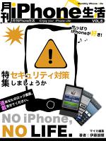 月刊iPhone生活Vol.6 セキュリティ対策しましょうか