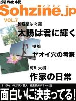 投稿Web小説『Sohzine.jp』Vol.7
