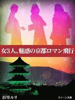 女3人、魅惑の京都ロマン飛行