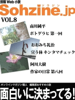 投稿Web小説『Sohzine.jp』Vol.8