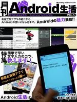 月刊Android生活Vol.5 簡単で早い文字入力のコツ、教えます!