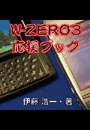 W-ZERO3応援ブック