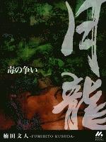 毒の争い(マイカ文庫)