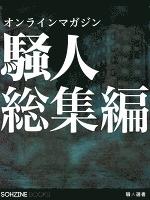 オンラインマガジン『騒人』総集編