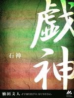 戯レ神「石神」(マイカ文庫)