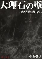 大理石の壁 眠太郎懺悔録 その6