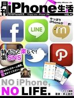 月刊iPhone生活Vol.4 もっと楽しく!SNS