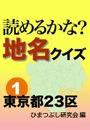 読めるかな?地名クイズ~東京都23区