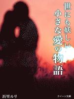 世にも妖しい小さな愛の物語 (初恋編)