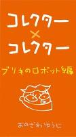 コレクター×コレクター ブリキのロボット編