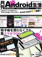 月刊Android生活 Vol.10 手帳を買わなくても、スマホでOK!