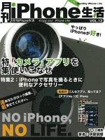 月刊iPhone生活 Vol.12 「カメラ」アプリを使いこなせ!