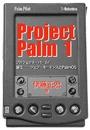 Projetct Palm 1 誕生