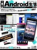 月刊Android生活Vol.3 機種変更の前に、これだけはやっておこう