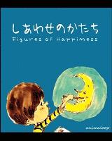 しあわせのかたち Figures of Happiness