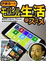 伊藤浩一のモバイル生活のススメ 復活Windows Phone! MADOSMAの魅力