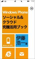 Windows Phone ソーシャル&クラウド究極活用ブック