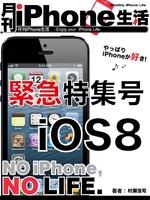 月刊iPhone生活 緊急特集号 iOS8