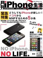 月刊iPhone生活Vol.7 どうしてもiPhoneが欲しい!ドコモからMNPするための5か条
