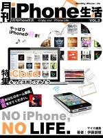月刊iPhone生活Vol.3 iCloud、もっと活用してみよう