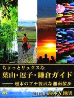 ちょっとリュクスな葉山・逗子・鎌倉ガイド~週末のプチ贅沢な湘南散歩