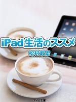 iPad生活のススメ