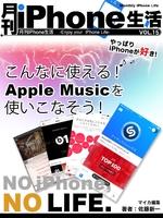 月刊iPhone生活 Vol.15 こんなに使える!Apple Musicを使いこなそう!
