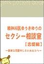 精神科医ゆうきゆうのセクシー相談室【恋愛編】~girls pocket book 2