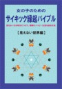 女の子のためのサイキック縁起バイブル【見えない世界編】~girls pocket book 30