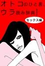 オトコのひと言、ウラ読み辞典![セックス]編~ベッドの中で、彼はこんなコトを考えている!~