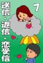 送信・返信・恋受信・7【Super】~全国キャバ嬢も大絶賛!最強の鉄板メールテク~