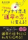 不倫・略奪愛「アブナイ恋」を「運命の恋」に変える!