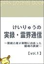 けいりゅうの実録・霊界通信【vol.1】~girls pocket book 3