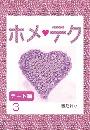 ホメ♀テク【3】~デート編~