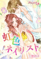 虹色ネイリスト~指先から始まる恋~