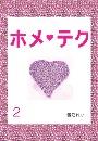 ホメ♀テク【2】~愛されモテ女はホメ上手~