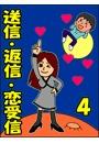 送信・返信・恋受信・4~恋を深める<ごめんなさい><おやすみなさい>メール特集!~