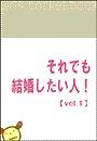 それでも結婚したい人!~girls pocket book 1