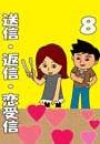 送信・返信・恋受信・8【Miracle】~あぁ勘違い!彼を萎えさせるメール特集~