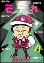 モテれ4~クリスマス即モテ大作戦スペシャル!【前編】~