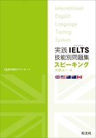 実践IELTS技能別問題集スピーキング(音声DL付)