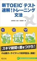 新TOEICテスト 速解!トレーニング 文法(音声DL付)
