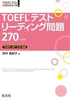 TOEFLテストリーディング問題270 4訂版