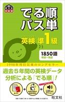 英検準1級 でる順パス単(音声DL付)
