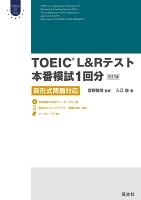 TOEIC L&Rテスト本番模試1回分 改訂版(音声ダウンロード付)