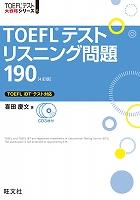 TOEFLテストリスニング問題190 4訂版(音声DL付)